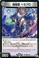 デュエルマスターズ RP01-046-UC 魔薬医 ヘモグロ アンコモン