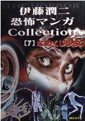 伊藤潤二恐怖マンガCollection (7)