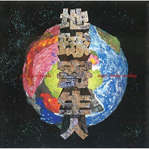 PARASITIC PEOPLE / 地球寄生人