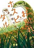 お別れホスピタル (6) (BIG SPIRITS COMICS)