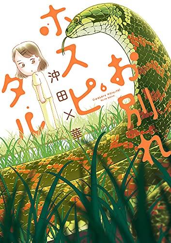 お別れホスピタル (6) _0