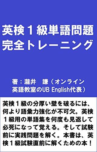 英検1級単語問題 完全トレーニング
