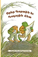 Days with Frog and Toad: Western Armenian Dialect