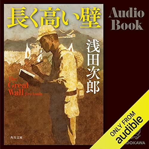 『長く高い壁 The Great Wall』のカバーアート