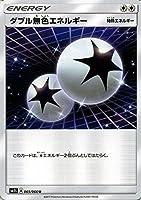 ポケモンカードゲームSM/ダブル無色エネルギー(U)/ウルトラサン