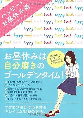 ハッピー★お昼休み術 (Sanctuary books)
