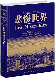 悲惨世界(英文全本) (上海世图•名著典藏) (English Edition)