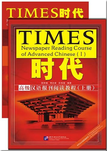 Times: Newspaper Reading Course of Advanced Chinese. Vol 1 (with an appendix) (Chinese Edition)