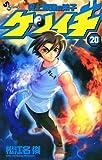 史上最強の弟子ケンイチ(20) (少年サンデーコミックス)