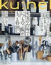 ku:nel(クウネル) 2018年7月号 [充実の台所でいつものご飯がもっと特別に]