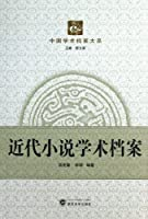 Academic Archives of Modern Novel (Chinese Edition)