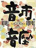 10th Anniversary 音市音座 2020[DVD]