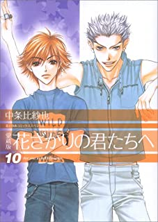 Hanazakari No Kimitachi E 10