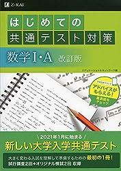 はじめての共通テスト対策 数学I・A  改訂版