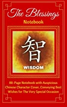 The Blessings Notebook. WISDOM: 88-Page Notebook with Auspicious Chinese Character Cover, Conveying Best Wishes for The Very Special Occasion. Ruled, ... Diary & Planner Gift Releases) (Volume 8)