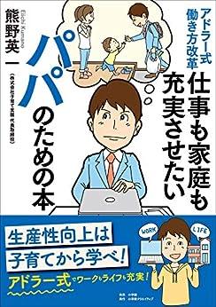 [熊野英一]のアドラー式働き方改革 仕事も家庭も充実させたいパパのための本 (小学館クリエイティブ)