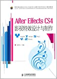 After Effects CS4影视特效设计与制作