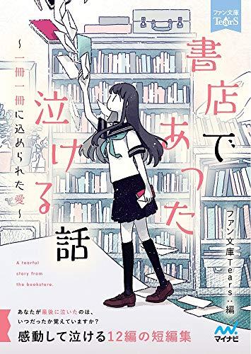 書店であった泣ける話 ~1冊1冊に込められた愛~ (ファン文庫Tears)の詳細を見る