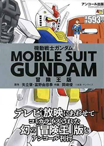 機動戦士ガンダム (AKITA TOP COMICS WIDE)