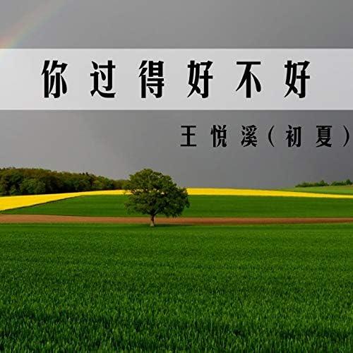 王悦溪(初夏)