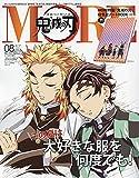 MORE(モア) 「鬼滅の刃 表紙版」 2021年 08 月号 (MORE増刊)