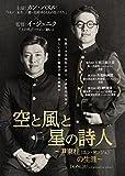 空と風と星の詩人~尹東柱の生涯~[DVD]