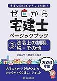 2020年版 ゼロから宅建士ベーシックブック③法令上の制限、税・その他 (フルカラー!豊富な図解でやさしく解説)