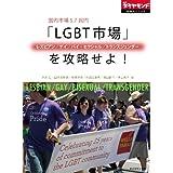 国内市場5.7兆円 「LGBT(レズビアン/ゲイ/バイ・セクシャル/トランスジェンダー)市場」を攻略せよ! 週刊ダイヤモンド 特集BOOKS
