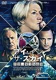 アイ・イン・ザ・スカイ 世界一安全な戦場 スペシャル・プライス[DVD]
