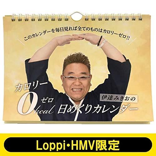 伊達みきお (サンドウィッチマン) 伊達みきおの「カロリーゼロ理論 日めくりカレンダー」Loppi・HMV限定