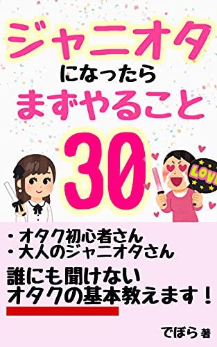 ジャニオタになったら まずやること30 〜基礎編〜