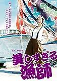 美しすぎる漁師[DVD]