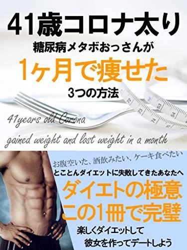 41歳コロナ太り糖尿病メタボおっさんが1ヶ月で痩せた3つの方法【ダイエット】【人気】