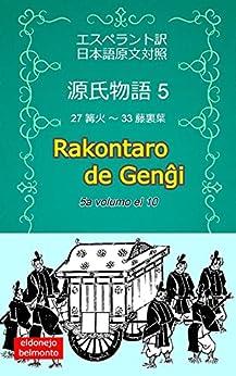 [やましたとしひろ]の源氏物語5 Rakontaro de Genĝi 5 (ベルモント選集)