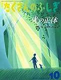 光の正体 (月刊たくさんのふしぎ2020年10月号)