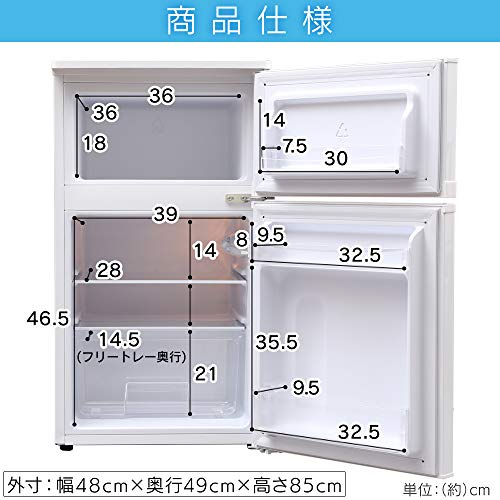 アイリスオーヤマ冷蔵庫81L2ドア右開きノンフロン温度調節7段階メーカー1年保証ホワイトAF81-W