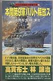 本間第9軍バルト解放ス―大日本帝国欧州電撃作戦〈7〉 (飛天ノベルス)