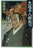 大塩平八郎起つ (広済堂文庫)