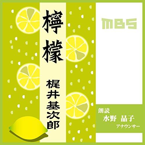檸檬 | 梶井 基次郎
