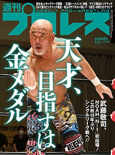 週刊プロレス 2021年 08/25号 No.2136 [雑誌]