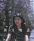 四月物語 [Blu-ray]