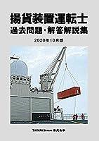 51iQl3u7tOL. SL200  - 揚貨装置運転士試験 01