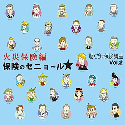 『聴くだけ保険講座 Vol.2「火災保険編」』のカバーアート