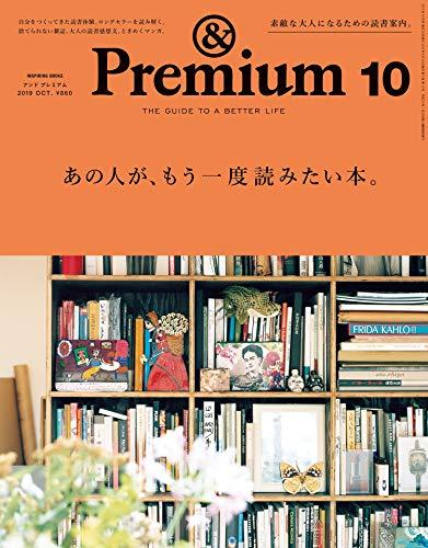 &Premium(アンド プレミアム) 2019年 10 月号 [あの人が、もう一度読みたい本。]