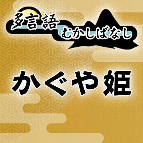 『「かぐや姫」』のカバーアート