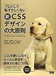 プロとして恥ずかしくない 新CSSデザインの大原則