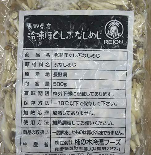 国産 ( 長野県 ) 冷凍 ほぐし ぶなしめじ 500g×18P 業務用 しめじ