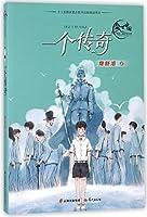 盛世中国 原创儿童文学大系 一个传奇