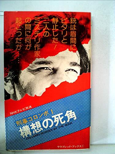 刑事コロンボ 1 構想の死角 (サラブレッドブックス1)