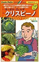 キャベツ 種子 クリスピーノ 50粒 Cavolo verza